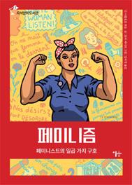 페미니즘표지수정_small