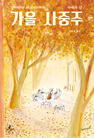 autumn_cover_small